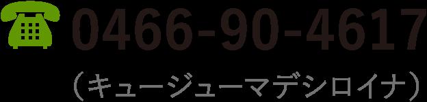 0466-90-4617(キュージューマデシロイナ)